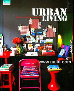 Urban Living บ้านสวย หลากสไตล์ ของคนเมือง