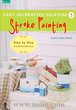 EASY DECORATIVE PAINTING 3 - Stroke  Painting