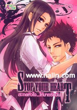สะกดหัวใจ...ให้นายรักฉัน