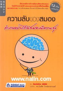 ความลับของสมอง ทำงานอย่างไรให้สมองมีความสุข