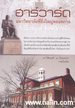 ฮาร์วาร์ด มหาวิทยาลัยที่ยิ่งใหญ่ตลอดกาล