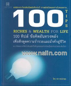 100 ทิปส์ ข้อคิดอันทรงพลัง เพื่อดึงดูดความร่ำรวยและมั่งคั่งสู่ชีวิต