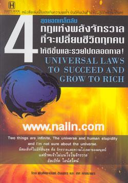 สุดยอดเคล็ดลับ 4 กฎแห่งพลังจักรวาล ที่จะเปลี่ยนชีวิตทุกคนให้ดีขึ้นและรวยไปตลอดกาล!