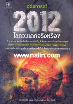 อุบัติการณ์ 2012 โลกจะแตกจริงหรือ?