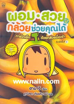ผอม-สวย กล้วยช่วยคุณได้