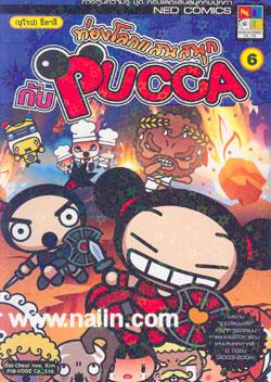ท่องโลกแสนสนุกกับ Pucca ล.6 (ยุโรป) อิตาลี