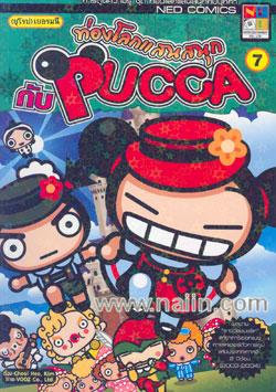 ท่องโลกแสนสนุกกับ Pucca ล.7 (ยุโรป) เยอรมนี