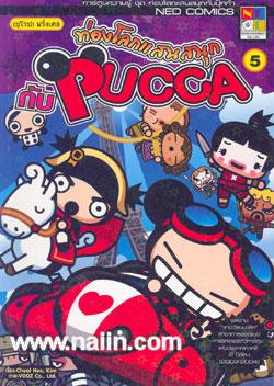 ท่องโลกแสนสนุกกับ Pucca ล.5 (ยุโรป) ฝรั่งเศส