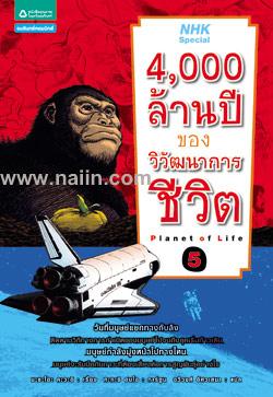4,000 ล้านปีของวิวัฒนาการชีวิต เล่ม 5