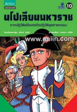 การ์ตูนประวัติศาสตร์โลก 10: นโปเลียนมหาราช