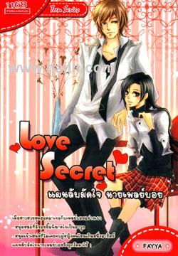 Love Secret แผนลับมัดใจ นายเพลย์บอย