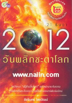 21 ธันวา 2012 วันพลิกชะตาโลก