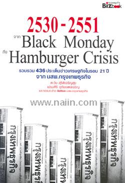 2530-2551 จาก Black Monday ถึง Hamburger Crisis