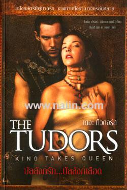 เดอะ ทิวดอร์ส 2 : บัลลังก์รัก บัลลังก์เลือด