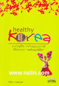 Healthy Korea