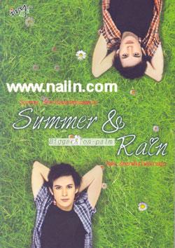 Summer & Rain