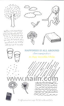เมื่อความสุขอยู่รอบตัวเรา Happiness is all Around