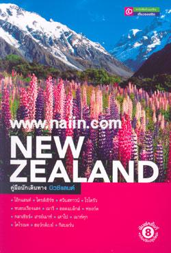 คู่มือนักเดินทางนิวซีแลนด์