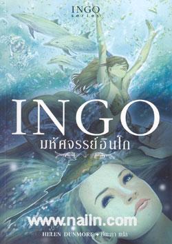 INGO Series : INGO มหัศจรรย์อินโก