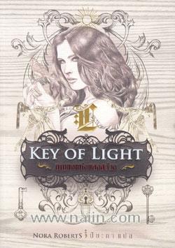 กุญแจแห่งแสงสว่าง