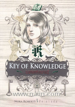 กุญแจแห่งความรู้