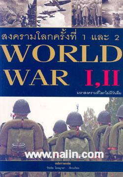 สงครามโลกครั้งที่ 1 และ 2 มหาสงครามที่โลกไม่มีวันลืม