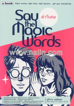 คำวิเศษ Say the Magic Words