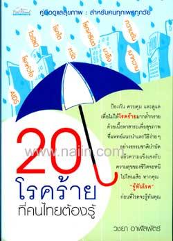 20 โรคร้ายที่คนไทยต้องรู้