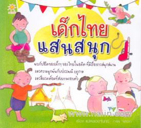 เด็กไทยแสนสนุก