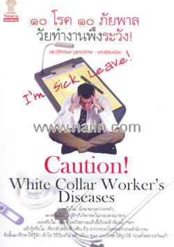 10 โรค 10 ภัยพาล วัยทำงานพึงระวัง!
