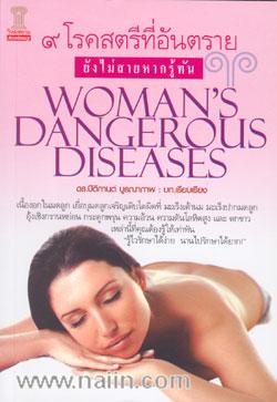 9 โรคสตรีที่อันตราย ยังไม่สายหากรู้ทัน