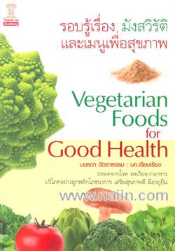 รอบรู้เรื่องมังสวิรัติและเมนูเพื่อสุขภาพ