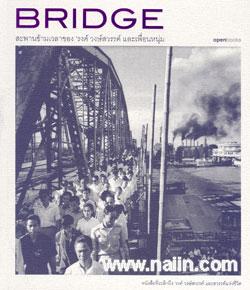 Bridge สะพานข้ามเวลาของ 'รงค์ วงษ์สวรรค์' และเพื่อนหนุ่ม