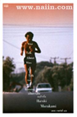 เกร็ดความคิดบนก้าววิ่ง (ปกอ่อน)
