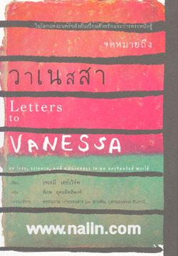 จดหมายถึงวาเนสสา