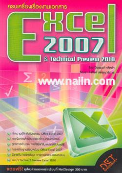 ครบเครื่องเรื่องงานเอกสาร Excel 2007 & Technical Preview 2010