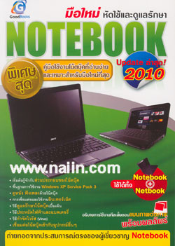 มือใหม่หัดใช้และดูแลรักษา NOTEBOOK