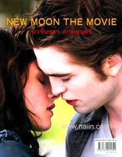 นวจันทรา ภาพยนตร์ New Moon The Movie