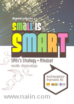 Small is Smart SMEs's Strategy + Mindset