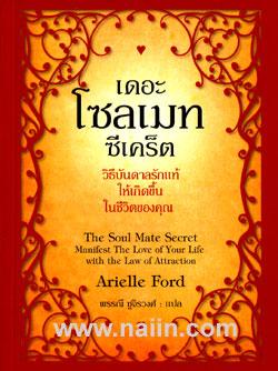 The Soul Mate Secret วิธีบันดาลรักแท้ให้เกิดขึ้นในชีวิตของคุณ