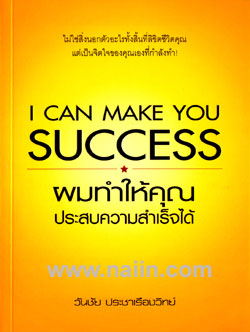 I Can Make You Success ผมทำให้คุณประสบความสำเร็จได้