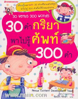 30 คำกริยา พาไปรู้ศัพท์ 300 คำ