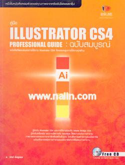 คู่มือ Illustrator CS4 Professional Guide ฉบับสมบูรณ์ + CD