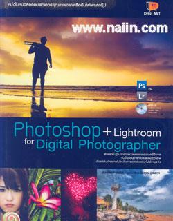 Photoshop + Lightroom for Digital Photographer + CD