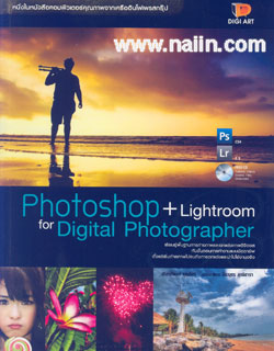 Photoshop + Lightroom for Digital Photographer + CD