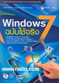 Windows 7 ฉบับใช้จริง + CD