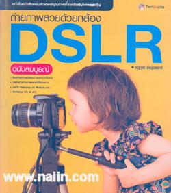 ถ่ายภาพสวยด้วยกล้อง DSLR ฉบับสมบูรณ์