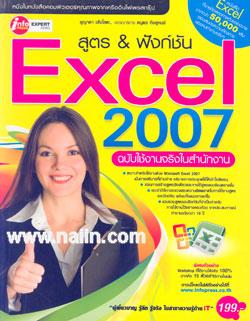 สูตร & ฟังก์ชัน Excel 2007 ฉบับใช้งานจริงในสำนักงาน