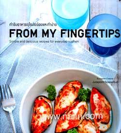 FROM MY FINGERTIPS(ตำรับอาหารยุโรปอร่อยและทำง่าย)