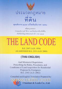 ประมวลกฎหมายที่ดิน (THAI-ENGLISH)